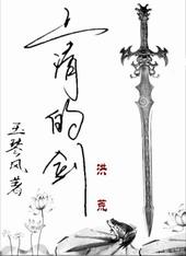 [洪荒]上清的剑